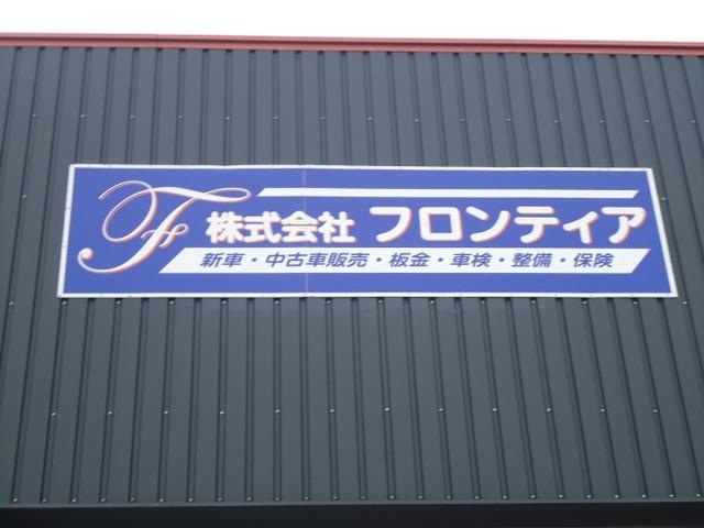 「北海道」の中古車販売店「株式会社フロンティア」