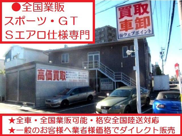 「愛知県」の中古車販売店「車卸 ウェブポイント」