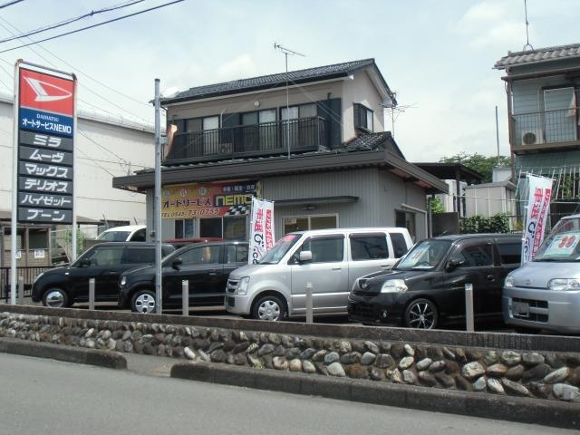 「静岡県」の中古車販売店「オートサービスNEMO」