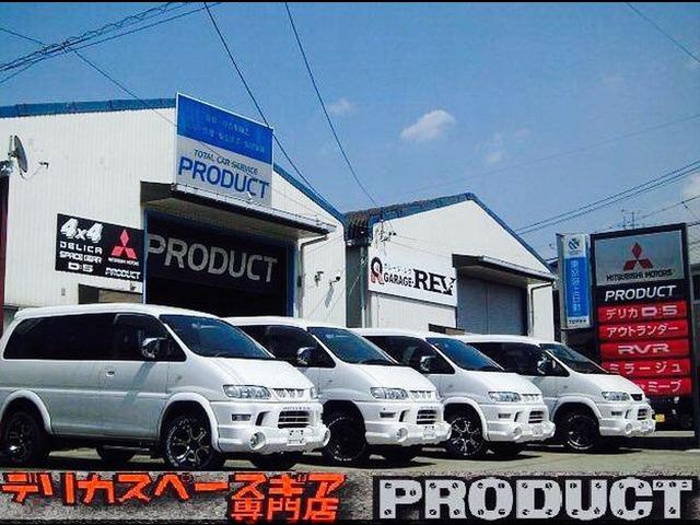 「愛知県」の中古車販売店「PRODUCT *プロダクト」