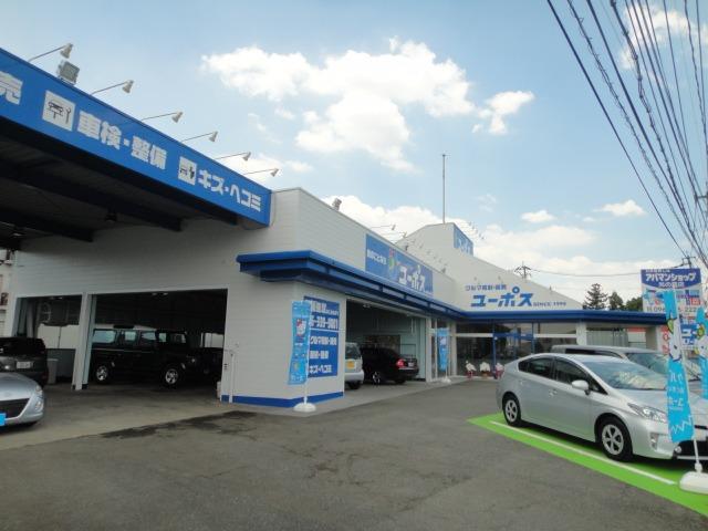 「熊本県」の中古車販売店「ユーポス光の森店」