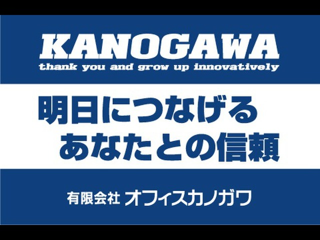 「静岡県」の中古車販売店「有限会社オフィスカノガワ 本店」