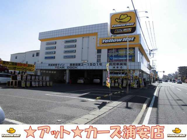 「千葉県」の中古車販売店「アットカーズ 浦安店」