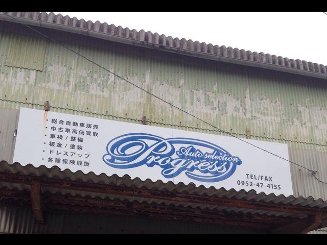 「佐賀県」の中古車販売店「オートセレクション プログレス」