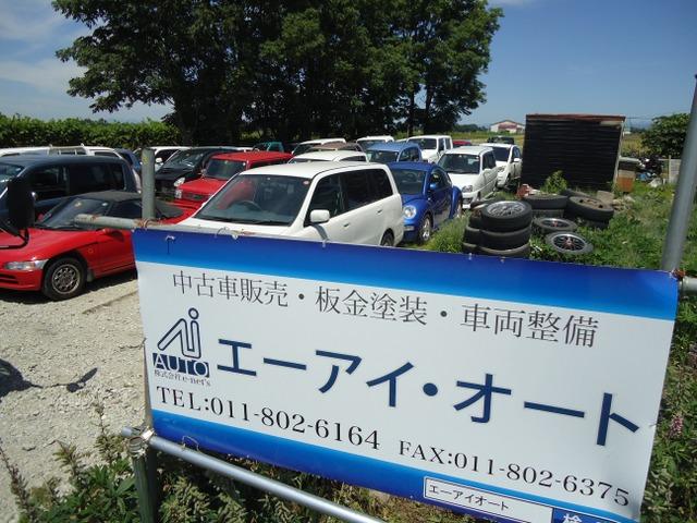 「北海道」の中古車販売店「AIオート」
