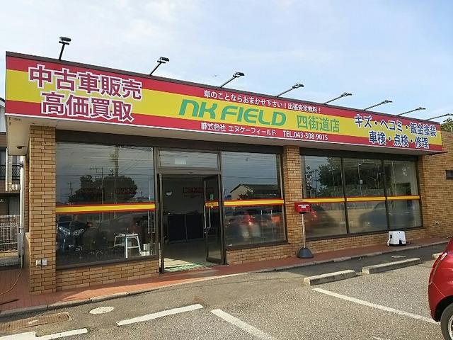 「千葉県」の中古車販売店「NK FIELD 佐倉店」