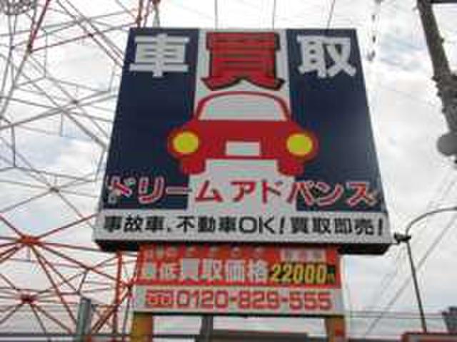 「大阪府」の中古車販売店「有限会社 ドリームアドバンス」