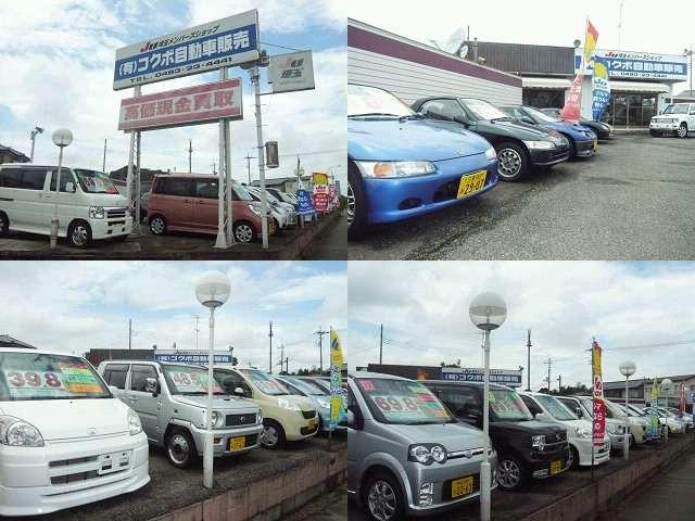 「埼玉県」の中古車販売店「コクボ自動車販売」