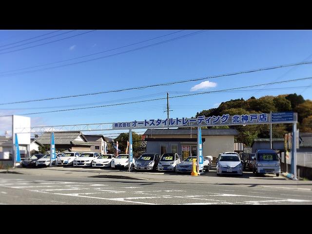 「兵庫県」の中古車販売店「株式会社オートスタイルトレーディング北神戸店」