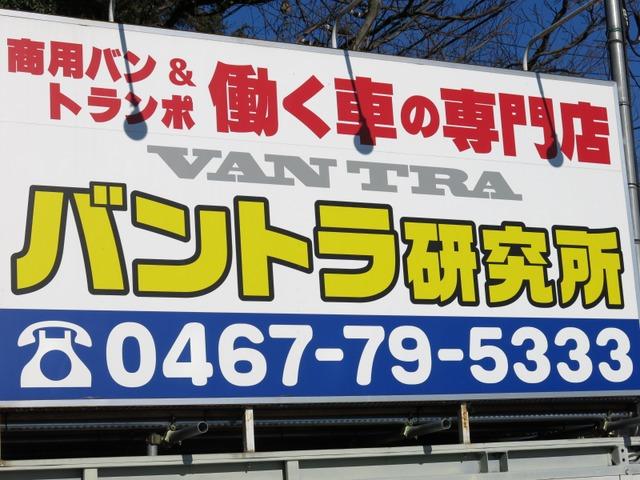 「神奈川県」の中古車販売店「バントラ研究所 働く車の専門店」