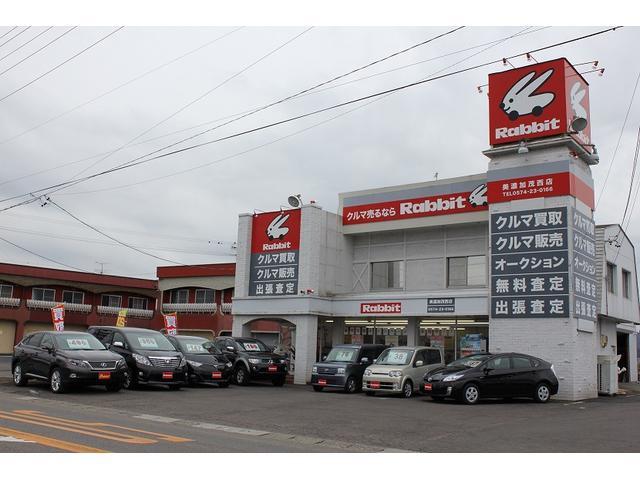 「岐阜県」の中古車販売店「ラビット美濃加茂西店」