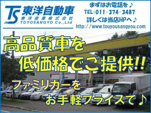 「北海道」の中古車販売店「東洋自動車」
