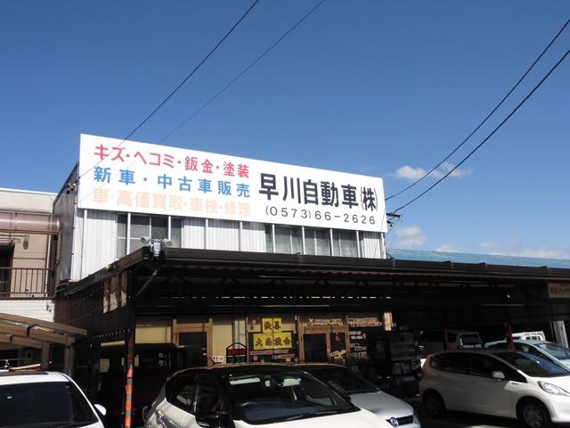 「岐阜県」の中古車販売店「早川自動車 (株)」