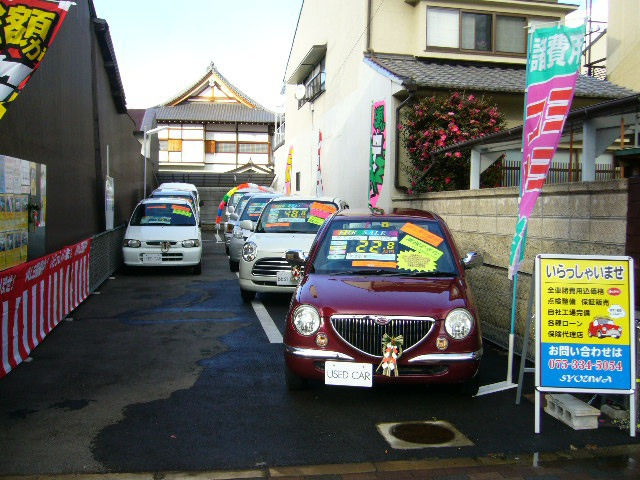 「京都府」の中古車販売店「昭和自動車工業」