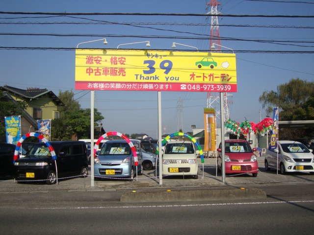 「埼玉県」の中古車販売店「サンキューオートガーデン」