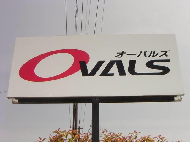 「静岡県」の中古車販売店「株式会社 オーバルズ」