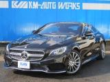 S400クーペ/4マチック AMGライン 4WD