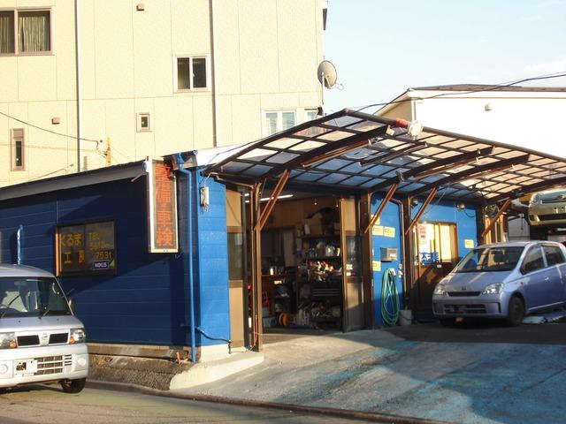 「東京都」の中古車販売店「くるま工房」
