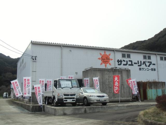 「佐賀県」の中古車販売店「株式会社 サンユー商事 嬉野店」