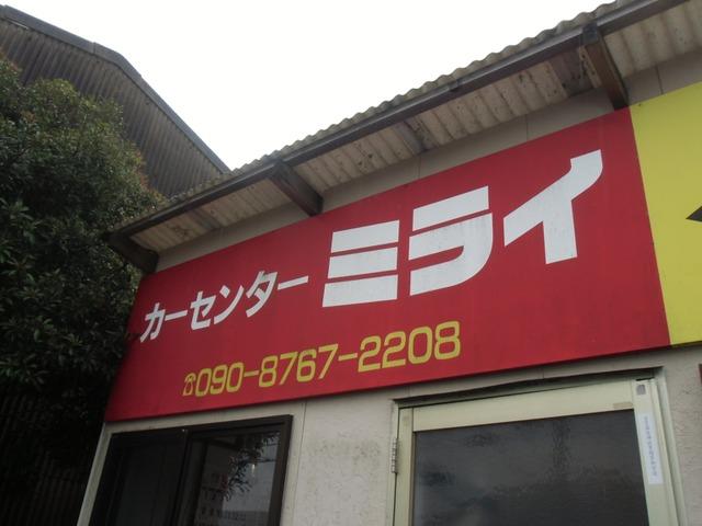 「佐賀県」の中古車販売店「カーセンターミライ」