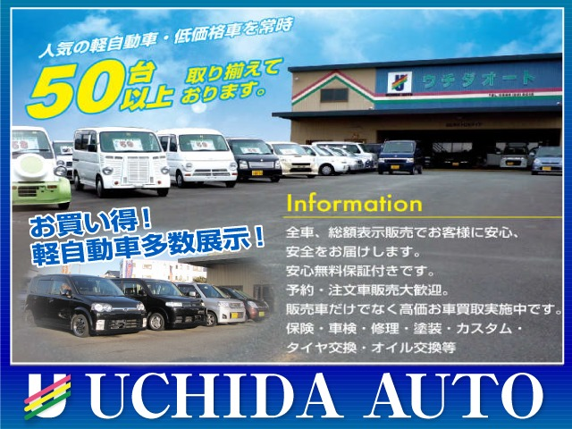 「三重県」の中古車販売店「ウチダオート」