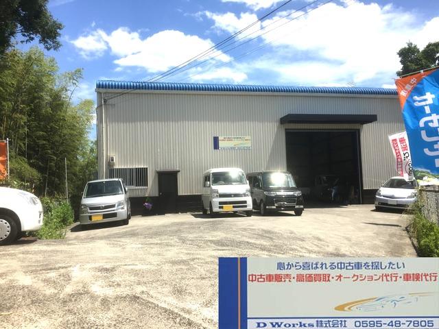 「三重県」の中古車販売店「D Works 株式会社」