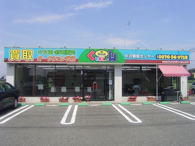 「群馬県」の中古車販売店「車本舗 くるまによん 牛沢買取センター」