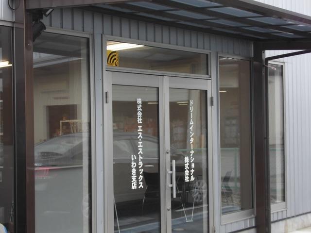 「福島県」の中古車販売店「株式会社エスエス・トラックス いわき支店」