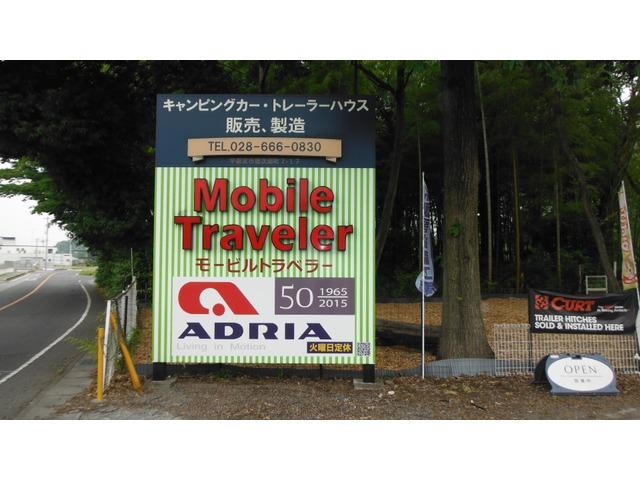 「栃木県」の中古車販売店「キャンピングカー専門店モービルトラベラー」