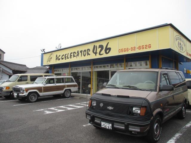 「愛知県」の中古車販売店「アクセル426(有限会社ランダム)」