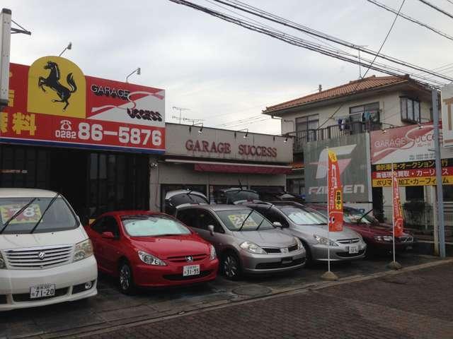 「栃木県」の中古車販売店「ガレージサクセス」
