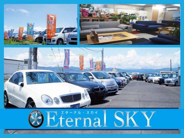 「滋賀県」の中古車販売店「Eternal SKY 【エターナルスカイ】」