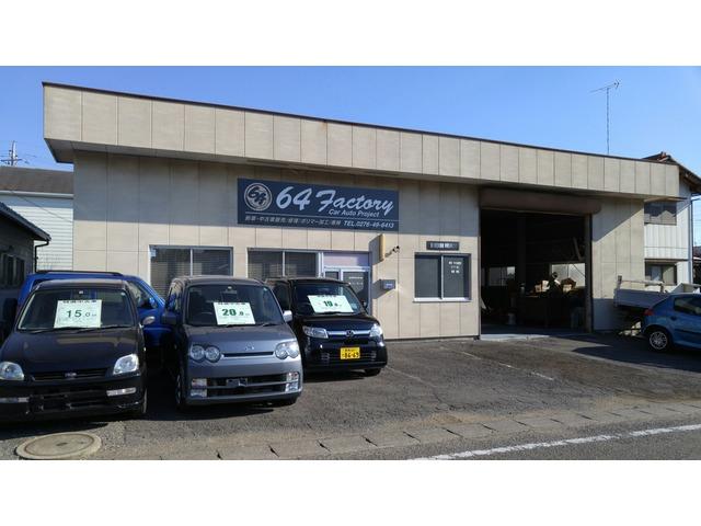 「群馬県」の中古車販売店「64 Factory」