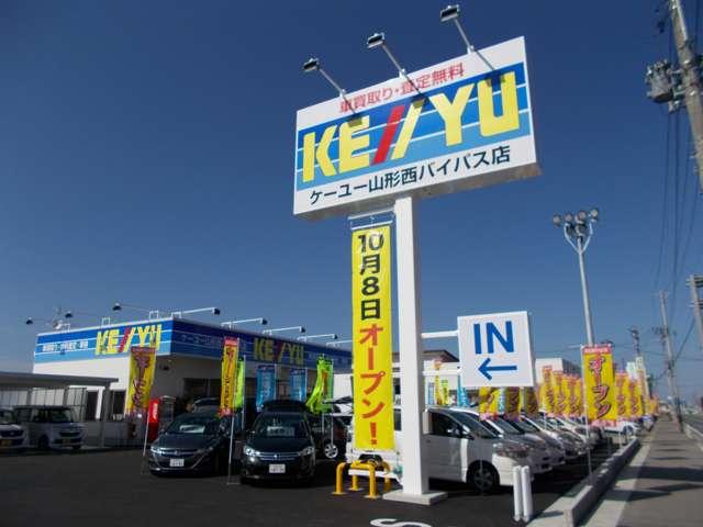 「山形県」の中古車販売店「ケーユー 山形西バイパス店」