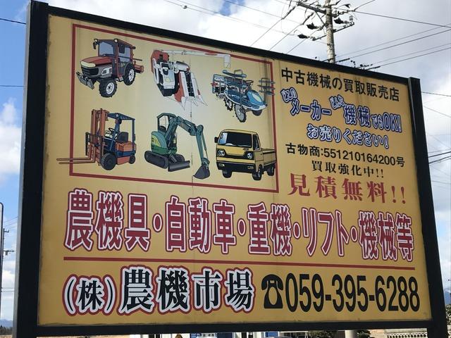 「三重県」の中古車販売店「農機市場【ノウキイチバ】」