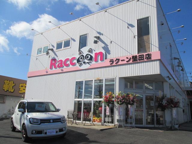 「滋賀県」の中古車販売店「ラクーン堅田店」