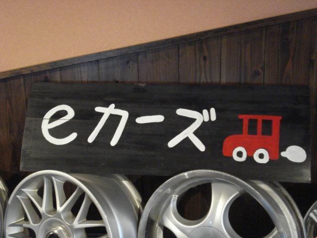 「福岡県」の中古車販売店「eカーズ」