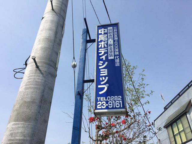 「栃木県」の中古車販売店「中尾ボディショップ」