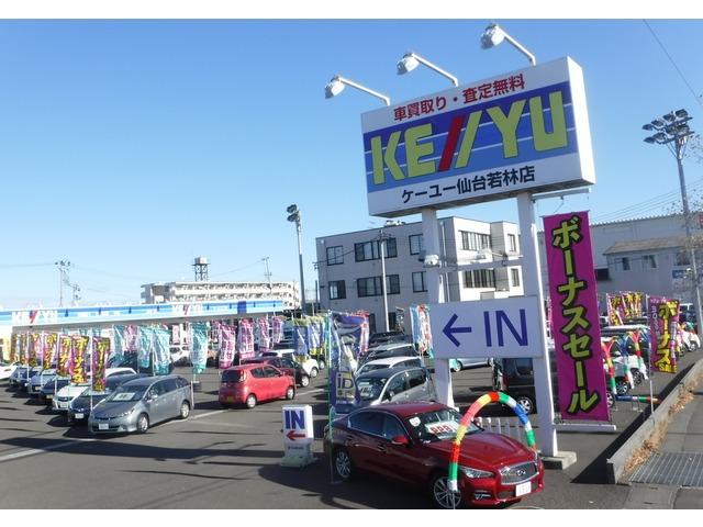 「宮城県」の中古車販売店「ケーユー 仙台若林店」