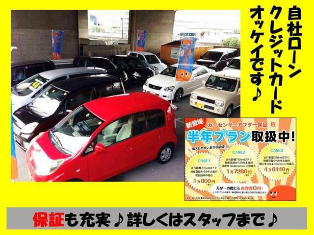 「京都府」の中古車販売店「自社ローンYONRINYA【京都】」