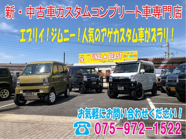 「京都府」の中古車販売店「ファイナルビースト 八幡店」