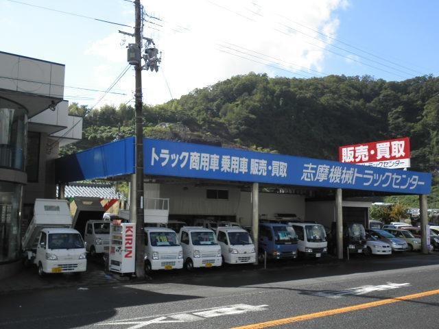 「京都府」の中古車販売店「志摩機械トラックセンター」