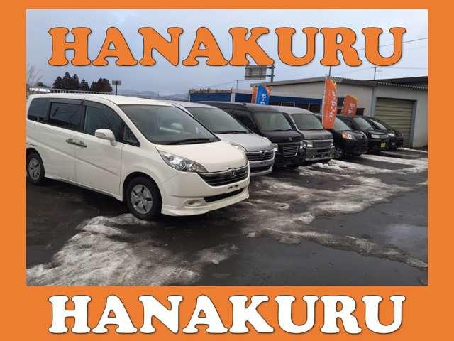 「岩手県」の中古車販売店「HANAKURU」