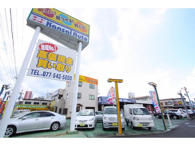 「滋賀県」の中古車販売店「関西オート株式会社」