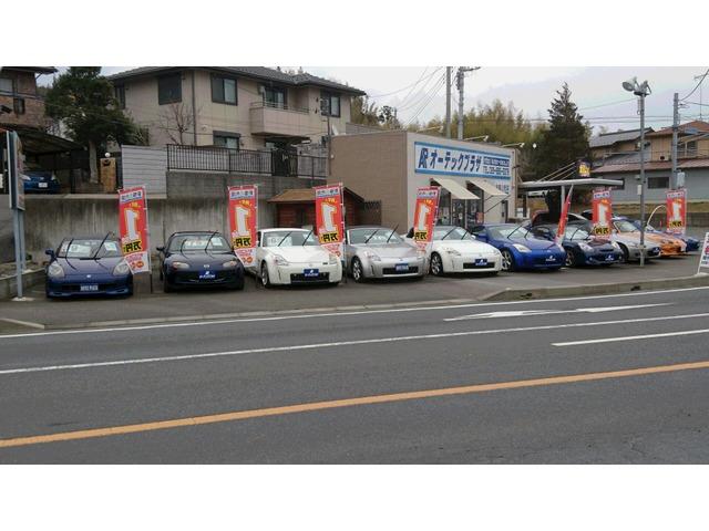 「茨城県」の中古車販売店「オーテックプラザ」