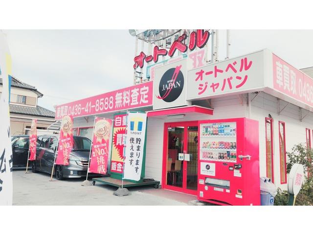 「千葉県」の中古車販売店「オートベル・ジャパン 市原店」