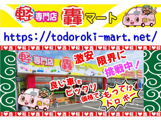 「広島県」の中古車販売店「(株)Auto Garage轟」
