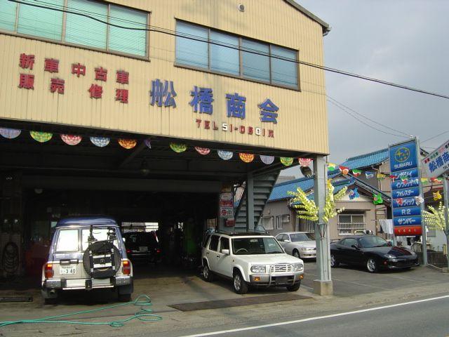 「愛知県」の中古車販売店「舩橋商会」