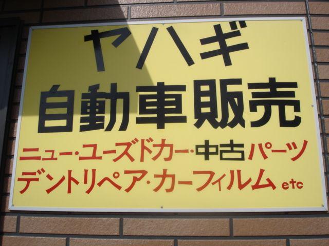 「埼玉県」の中古車販売店「ヤハギ自動車販売」