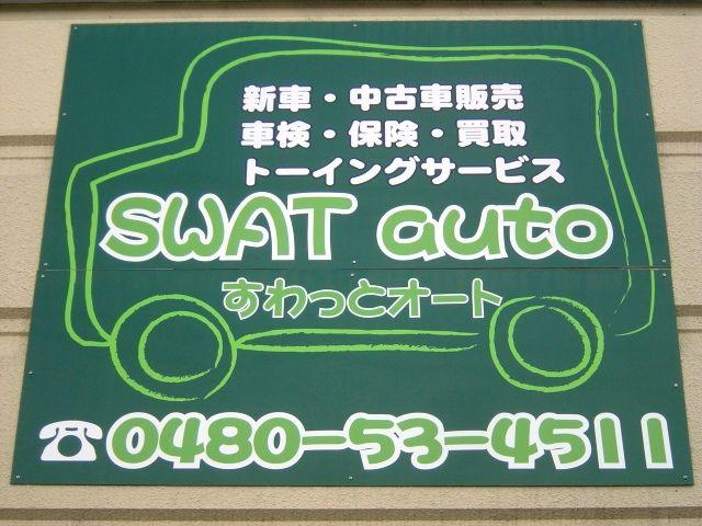 「埼玉県」の中古車販売店「SWAT auto 【すわっとオート】」